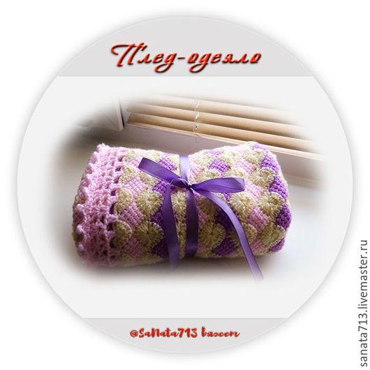 Пледы и одеяла ручной работы. Ярмарка Мастеров - ручная работа. Купить Вязаный комплект для маленькой девочки. Handmade. Подарок, скидка