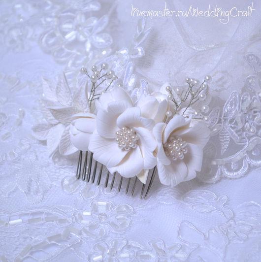 Свадебные украшения ручной работы. Ярмарка Мастеров - ручная работа. Купить Гребень в причёску для невесты с белыми цветочками и жемчужинками. Handmade.
