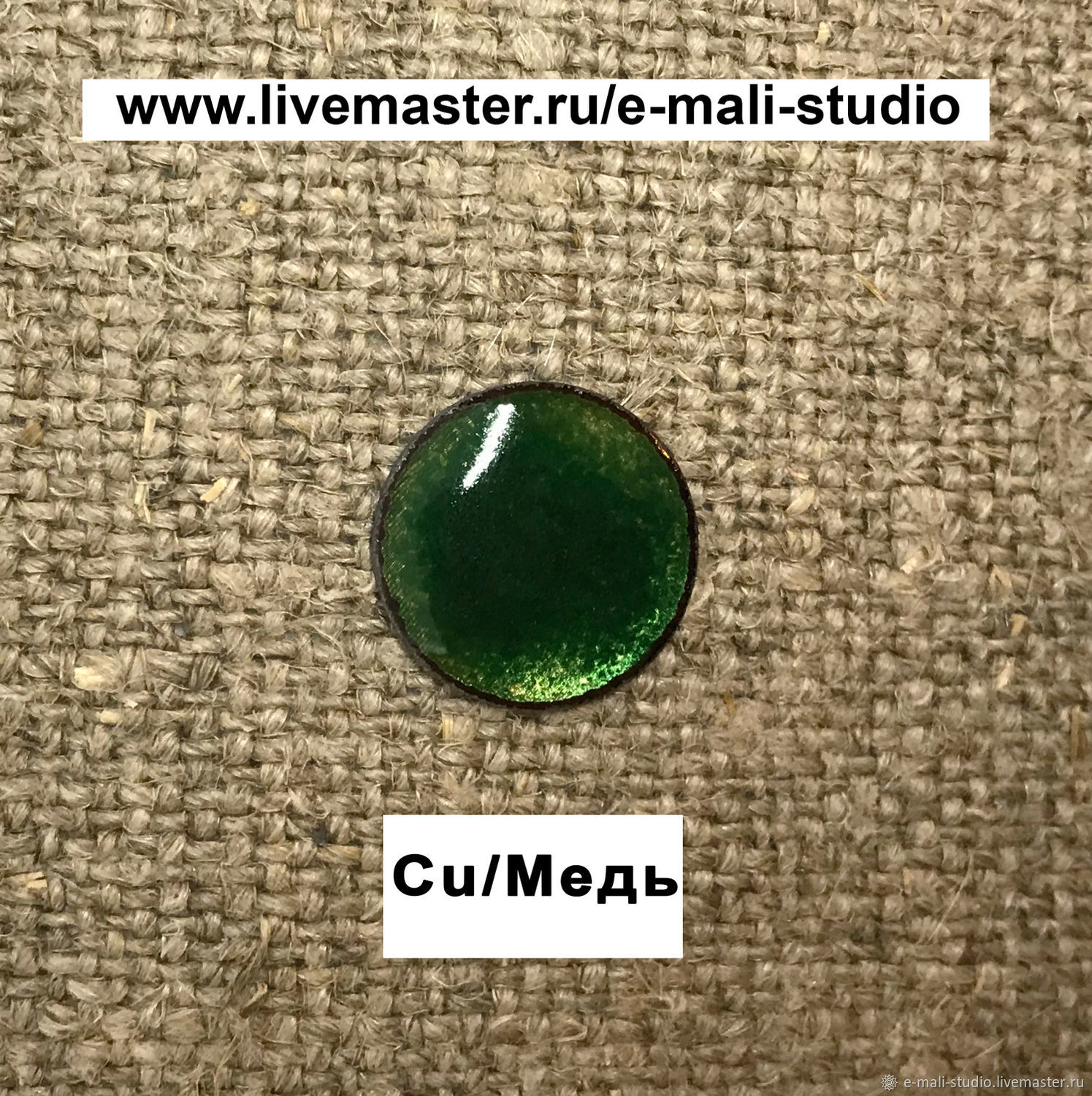 Hiller transparent turquoise Turquoise No. №61A enamel ground 10 grams, Blanks for jewelry, St. Petersburg,  Фото №1