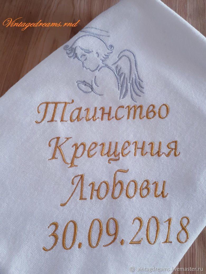 Полотенце крестильное, Крестильное полотенце, Ростов-на-Дону,  Фото №1