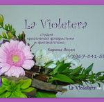 La Violetera - Ярмарка Мастеров - ручная работа, handmade