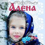 Алена (Платочки-лоскуточки) - Ярмарка Мастеров - ручная работа, handmade