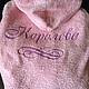 Цвета женских  халатов: кремовые без капюшона, розовые с капюшоном и без капюшона Цвета мужских халатов: белый, синий. Сенмейные наборы только в белом цвете. Пошив индивидуально