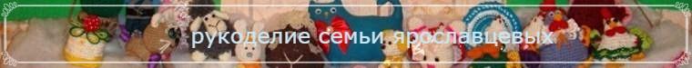 Рукоделие семьи Ярославцевых(Света)