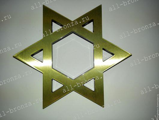 Звезда Давида - полированная поверхность. (15см)