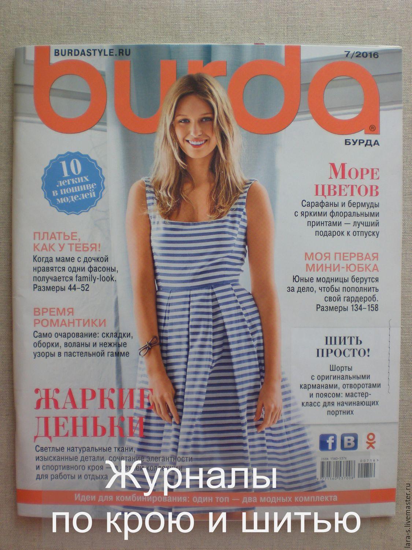 журнал бурда весна-лето за 2013г.