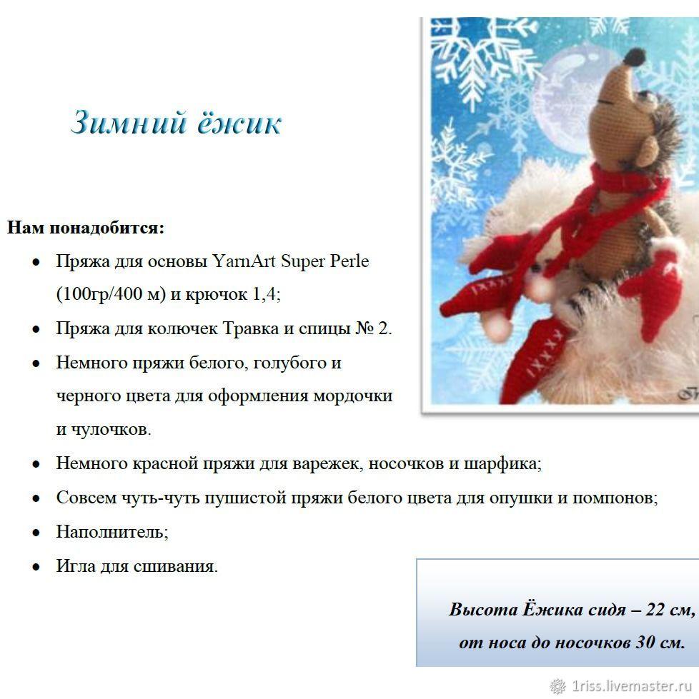 Мастер-класс: Зимний ёжик – купить на Ярмарке Мастеров – JXNF6RU | Мастер-классы, Брянск