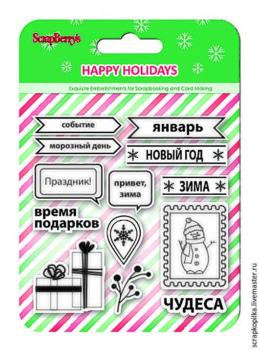 Набор штампов `Зимние каникулы.Время подарков`10,5 х 10,5см SCB4906004