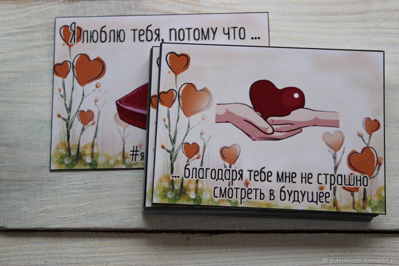 Causes love gift to the beloved/beloved, Gift Boxes, Oktjabrsk,  Фото №1