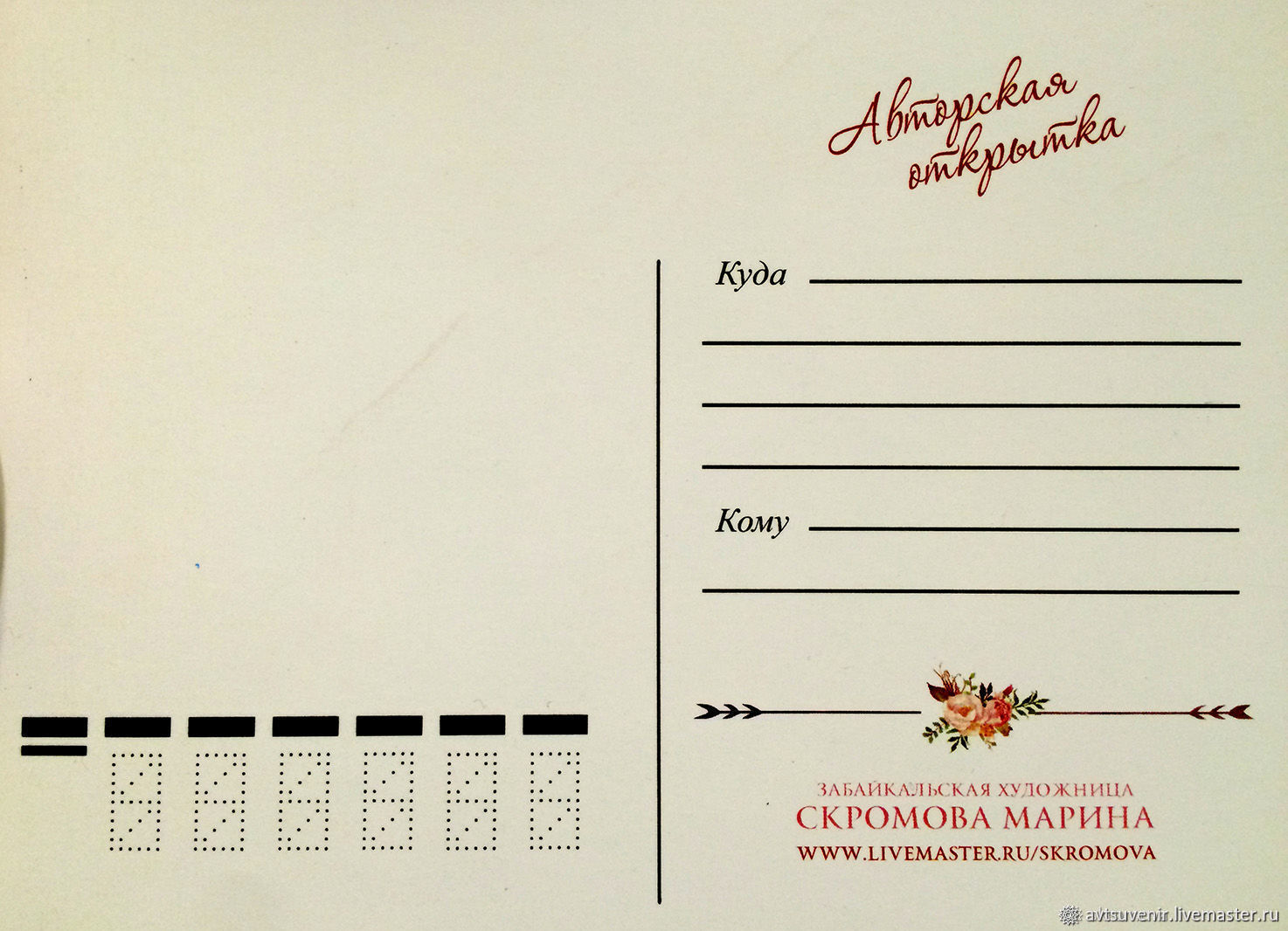 Открытки, оборотная сторона открытки для поздравления