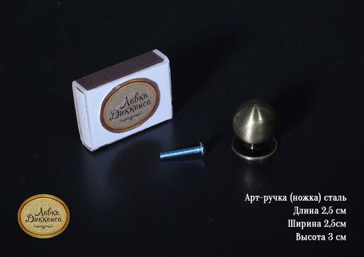 Арт-ручка (ножка) сталь