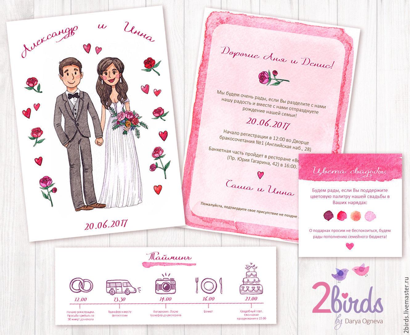 двойного приглашения на свадьбу с иллюстрациями целый ряд природных