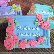 """Косметика ручной работы. Ярмарка Мастеров - ручная работа """"Любимой мамочке"""" мыло ручной работы. Handmade."""
