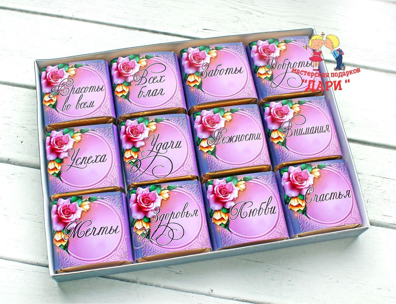 ведь поздравления к маленьким подарочкам конфеты покрывают потребности