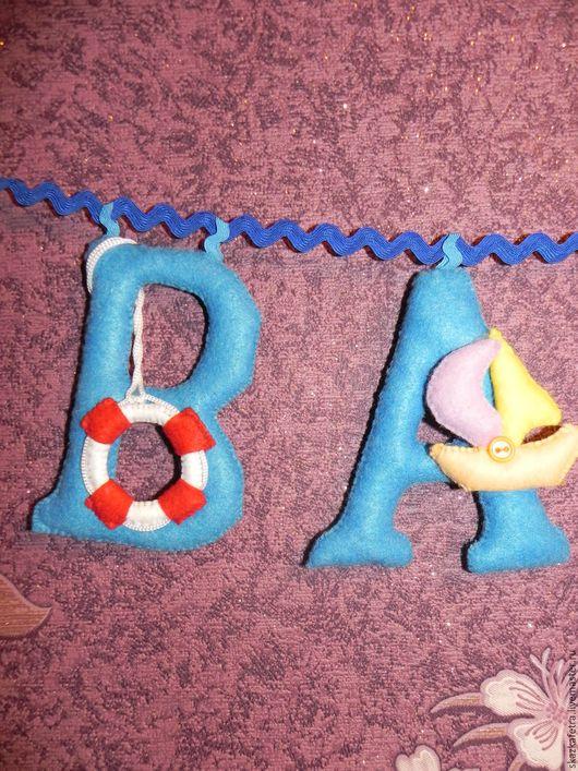 Детская ручной работы. Ярмарка Мастеров - ручная работа. Купить Именная гирлянда (морской дизайн). Handmade. Комбинированный, фетр