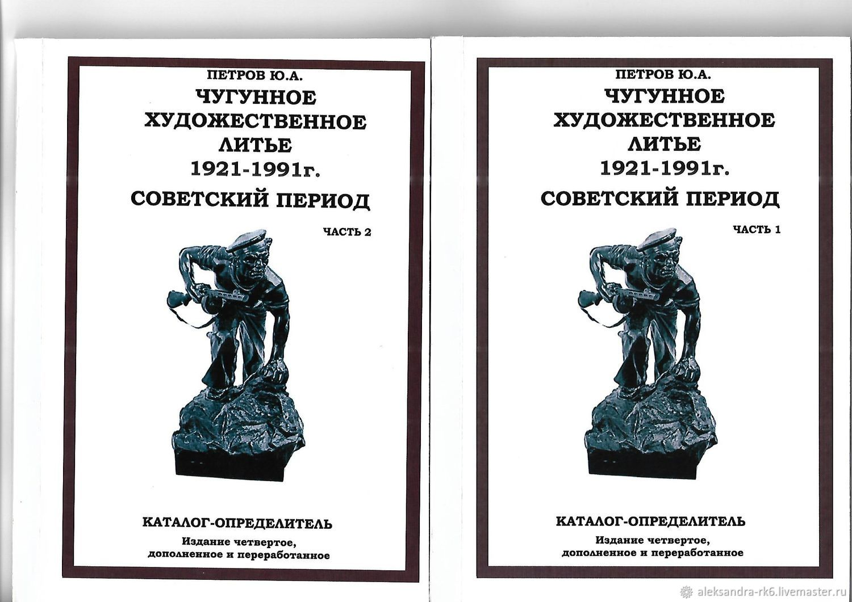 Catalog of cast iron casting. 2 volumes, Vintage books, Ekaterinburg,  Фото №1