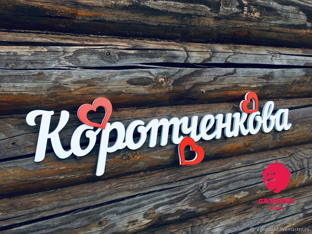 Inscription with the family name, Volumetric numbers and letters, Bryansk,  Фото №1
