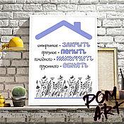 """Для дома и интерьера ручной работы. Ярмарка Мастеров - ручная работа Постер интерьерный """"Правила дома. 4 правила"""". Handmade."""