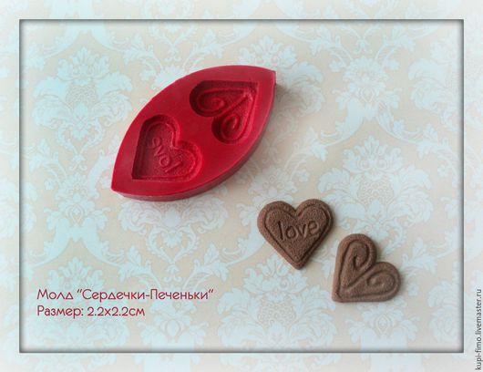 """Для украшений ручной работы. Ярмарка Мастеров - ручная работа. Купить Молд силиконовый """"Сердечки-Печеньки"""" 2,2х2,2 см. Handmade."""