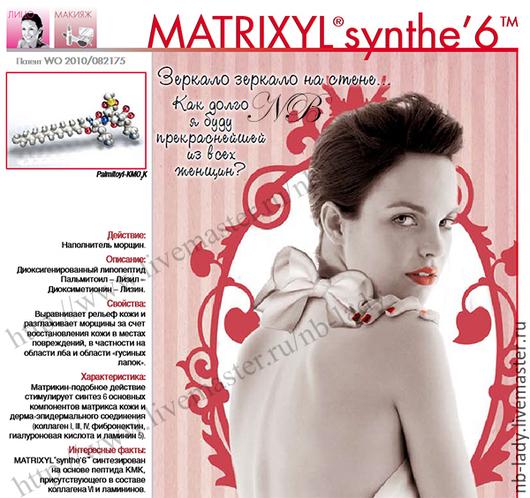 Материалы для косметики ручной работы. Ярмарка Мастеров - ручная работа. Купить Matrixyl synthe'6 / Матриксил синте'6. 5 г. Handmade.