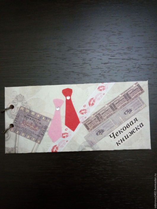 Подарки для влюбленных ручной работы. Ярмарка Мастеров - ручная работа. Купить Чековая книжка. Handmade. Комбинированный, подарок мужчине