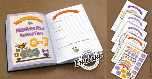 Набор страничек для универсального маминого дневничка `Совята` от первого УЗИ до первого класса (7 лет) (#21) В наборе 80 цифровых дизайн-страничек. Разделы: