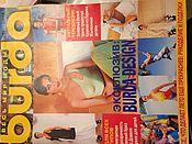 Материалы для творчества ручной работы. Ярмарка Мастеров - ручная работа Журнал Burda (Бурда) 05/98. Handmade.