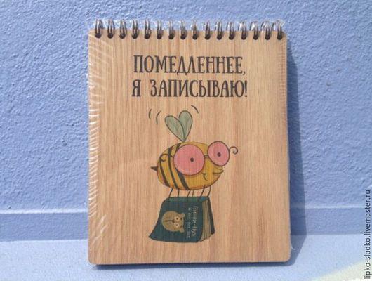"""Блокноты ручной работы. Ярмарка Мастеров - ручная работа. Купить Блокнот """"Помедленнее, я записываю"""". Handmade. Желтый, блокнот ручной работы"""