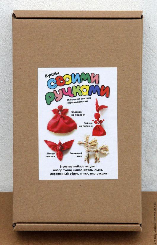 """Куклы и игрушки ручной работы. Ярмарка Мастеров - ручная работа. Купить Набор для творчества """"Куклы своими ручками"""". Handmade."""