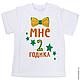 """Одежда для мальчиков, ручной работы. Детская футболка с принтом """"Мне 2 года"""". Happy  Party Shop. Интернет-магазин Ярмарка Мастеров."""