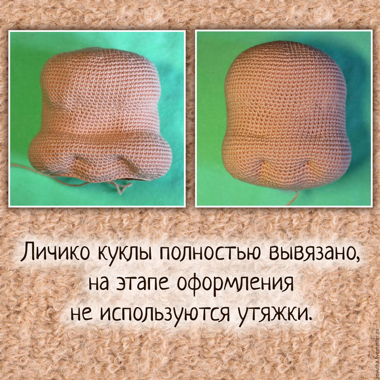 схема вязания куклы больше ножки крючком