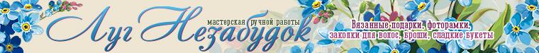 Луг Незабудок (lug-nezabudok1)