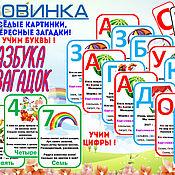Кукольная еда ручной работы. Ярмарка Мастеров - ручная работа Детская азбука с загадками - развивающие карточки. Handmade.