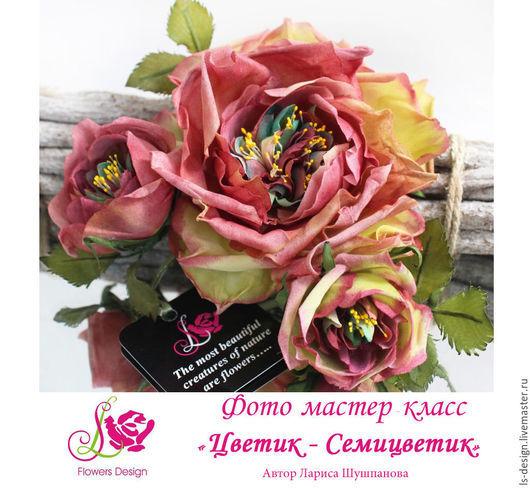 Обучающие материалы ручной работы. Ярмарка Мастеров - ручная работа. Купить мастер класс цветы из ткани «Цветик - Семицветик». Handmade.