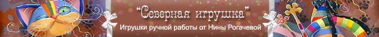 "Нина Рогачева ""Северная игрушка"""