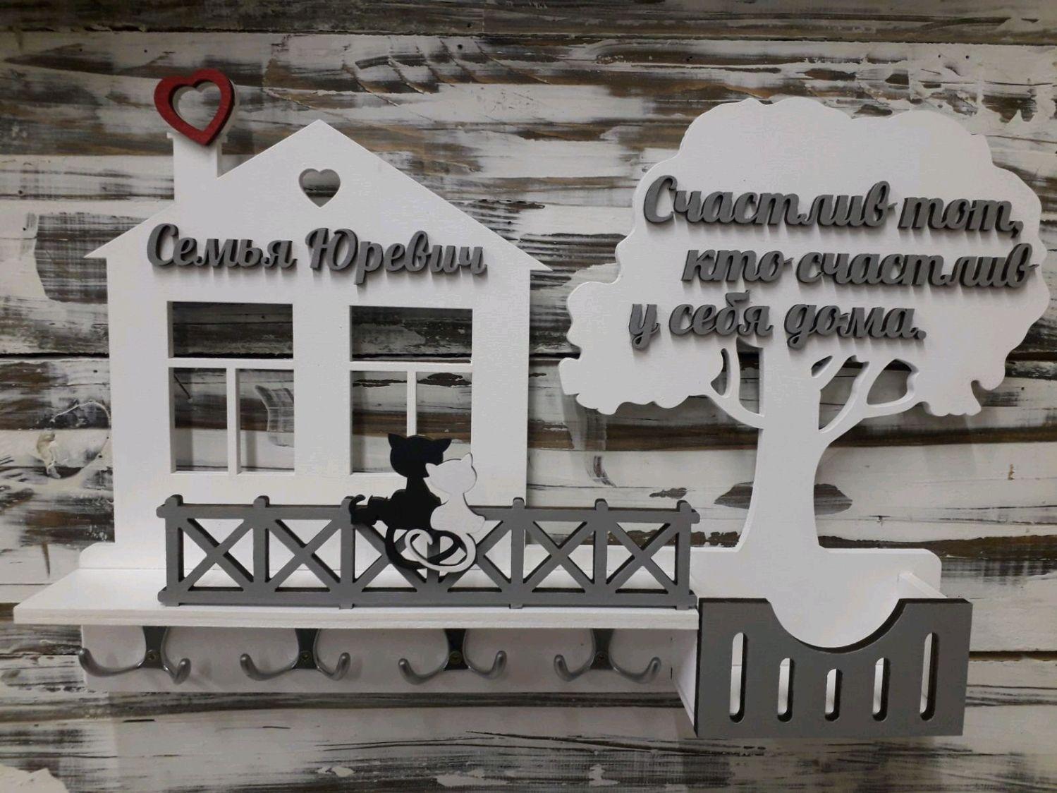 Ключница именная, Ключницы, Мытищи,  Фото №1