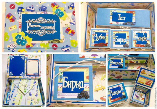 """Подарки для новорожденных, ручной работы. Ярмарка Мастеров - ручная работа. Купить Коробочка """"Мамины сокровища"""". Handmade. Синий, бумага для скрапбукинга"""