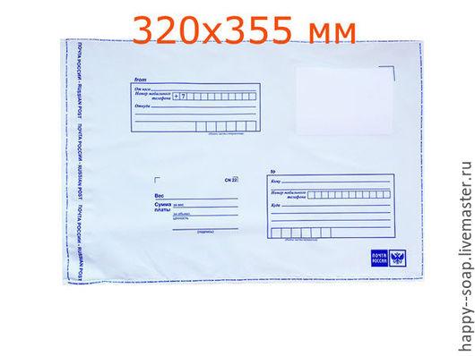 Упаковка ручной работы. Ярмарка Мастеров - ручная работа. Купить Пакет почтовый, 320х355 мм.. Handmade. Пакет, упаковка почтовая