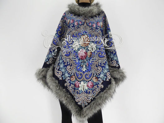 Авторское пончо из павловопосадского платка Тайна сердца (100% шерсть) с отделкой искусственным мехом итальянского производства