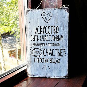 """Для дома и интерьера ручной работы. Ярмарка Мастеров - ручная работа Вывески: """"...счастье в простых вещах..."""". Handmade."""