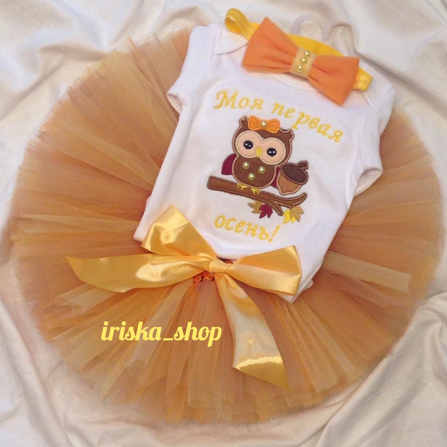 Outfit for baby My first autumn with a tutu skirt, Baby Clothing Sets, Moscow,  Фото №1