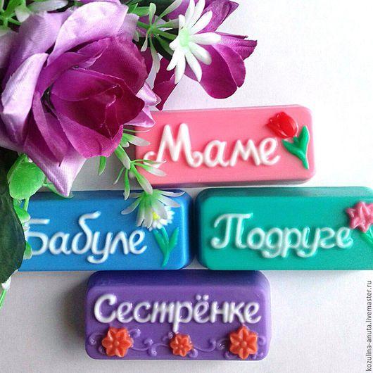 мыло для мамы,мыло мамочке,мыло на день матери,мыло на 8 марта,бабушка,сестра,подруга,мама
