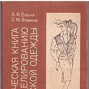 Обучающие материалы ручной работы. Ярмарка Мастеров - ручная работа Практическая книга по моделирования женской одежды. Handmade.