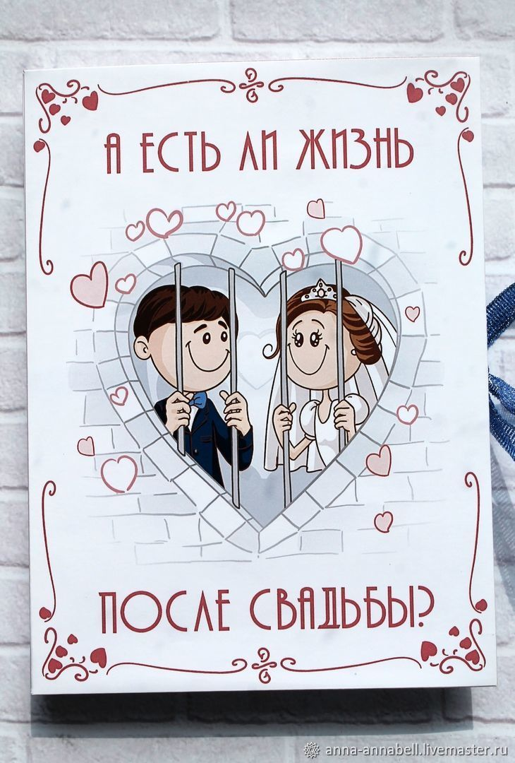 Shockobox-book ' Is there life after marriage?', Chocoboxes, Nizhny Novgorod,  Фото №1