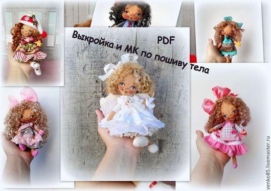 мастер класс кукла, мастер класс по кукле, кукла мастер класс, кукла мк