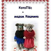 Материалы для творчества handmade. Livemaster - original item Master class kotopes and Madame Koshkina. Handmade.