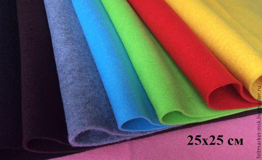 Фетр мягкий 2 мм (8 цветов) Размеры листа 25х25 см  Стоимость 25 руб. Размер листа 50х50 см  Стоимость 95 руб.