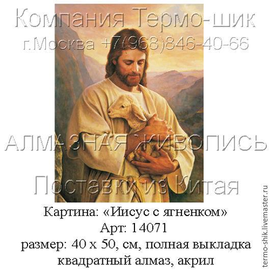 """Иконы ручной работы. Ярмарка Мастеров - ручная работа. Купить Алмазная мозаика """" Иисус с ягненком"""". Handmade. Комбинированный"""