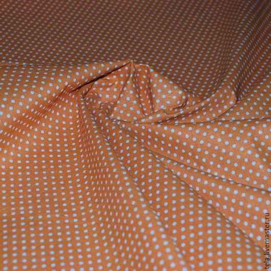 Белый мелкий горох на горчичном фоне.  Хлопок 100%. Ткань для шитья, рукоделия.  Есть в наличии.