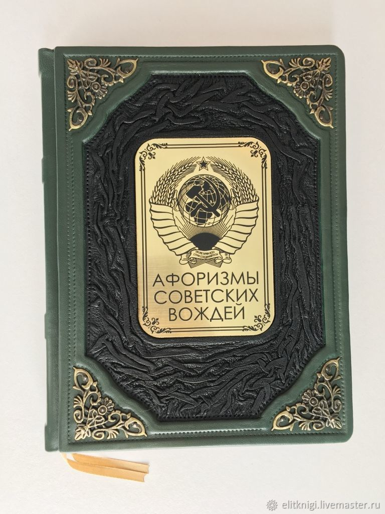The aphorisms of the Soviet leaders (gift book bound in leather), Name souvenirs, Moscow,  Фото №1